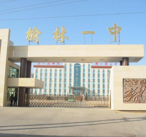 榆林第一中学