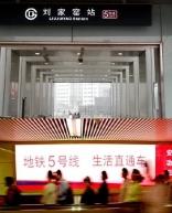 北京地铁五号线