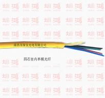 四芯室内单模光纤